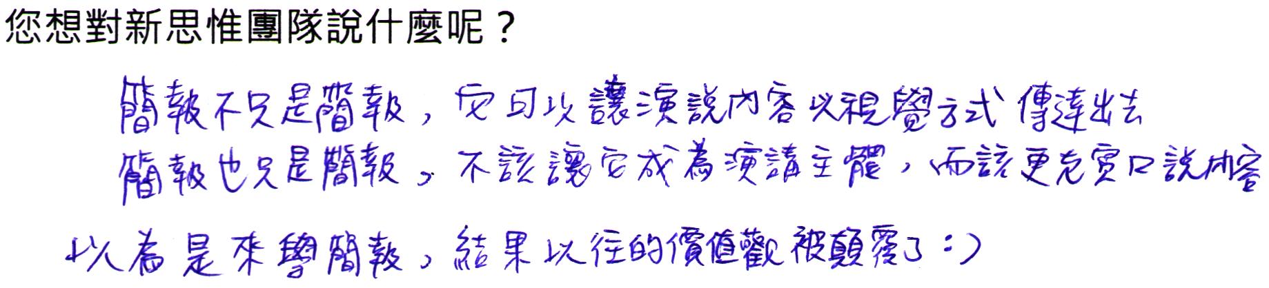12_20160924_feedback_00005