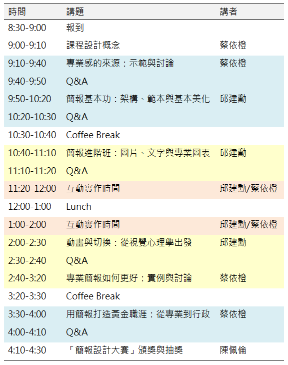 2015_savd_schedule_day.png