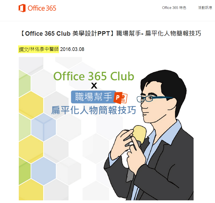 02_office-365-linyy